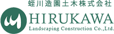 蛭川造園土木株式会社