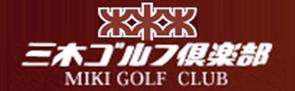 三木ゴルフ倶楽部